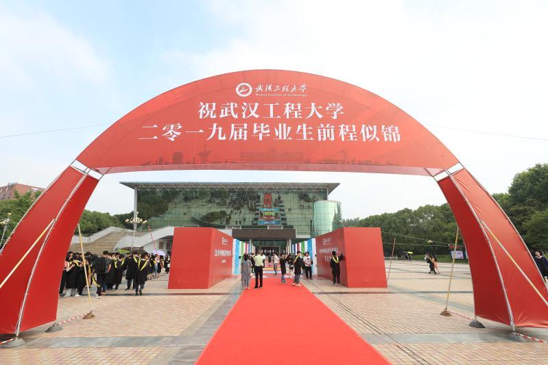 武汉工程大学2019年毕业典礼暨学